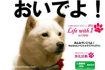 life_with_1_in_chiba